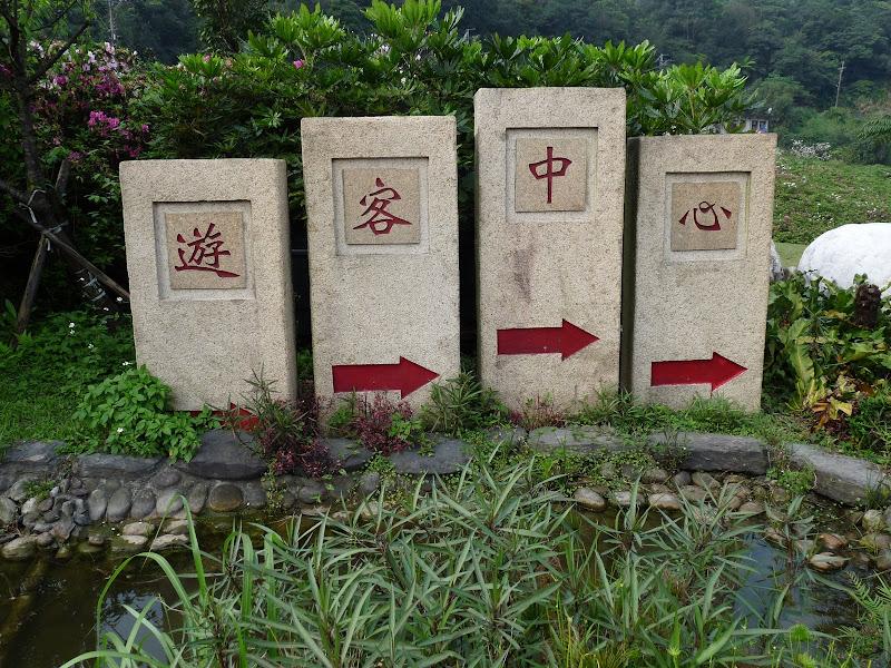 TAIWAN .SHIH FEN, 1 disons 1.30 h de Taipei en train - P1160002.JPG