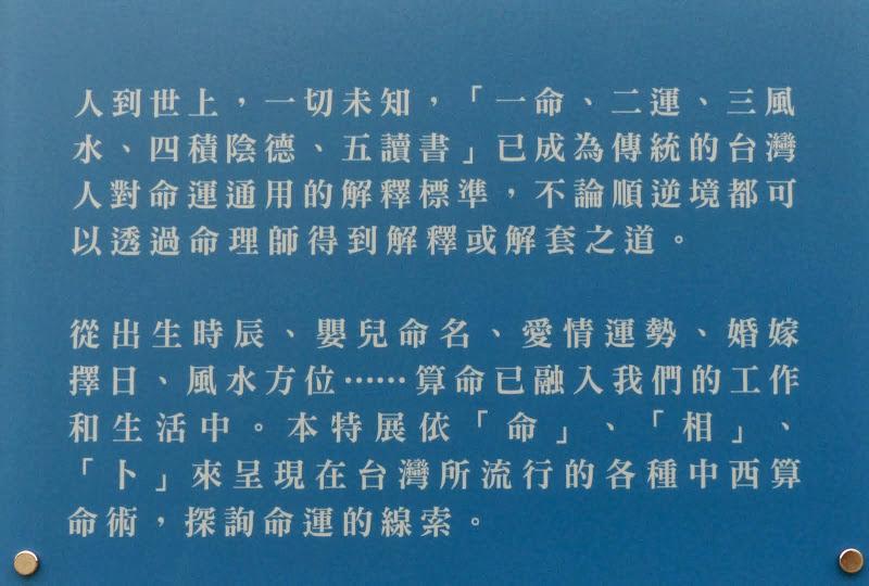 Fortune Tellers, Diseurs de bonne aventure Taïwanais - P1040235.JPG