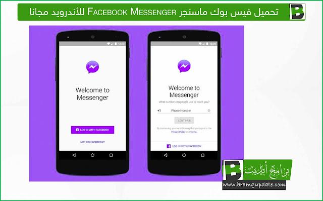 تحميل فيس بوك ماسنجر 2020 Facebook Messenger للموبايل الاندرويد- موقع برامج ابديت