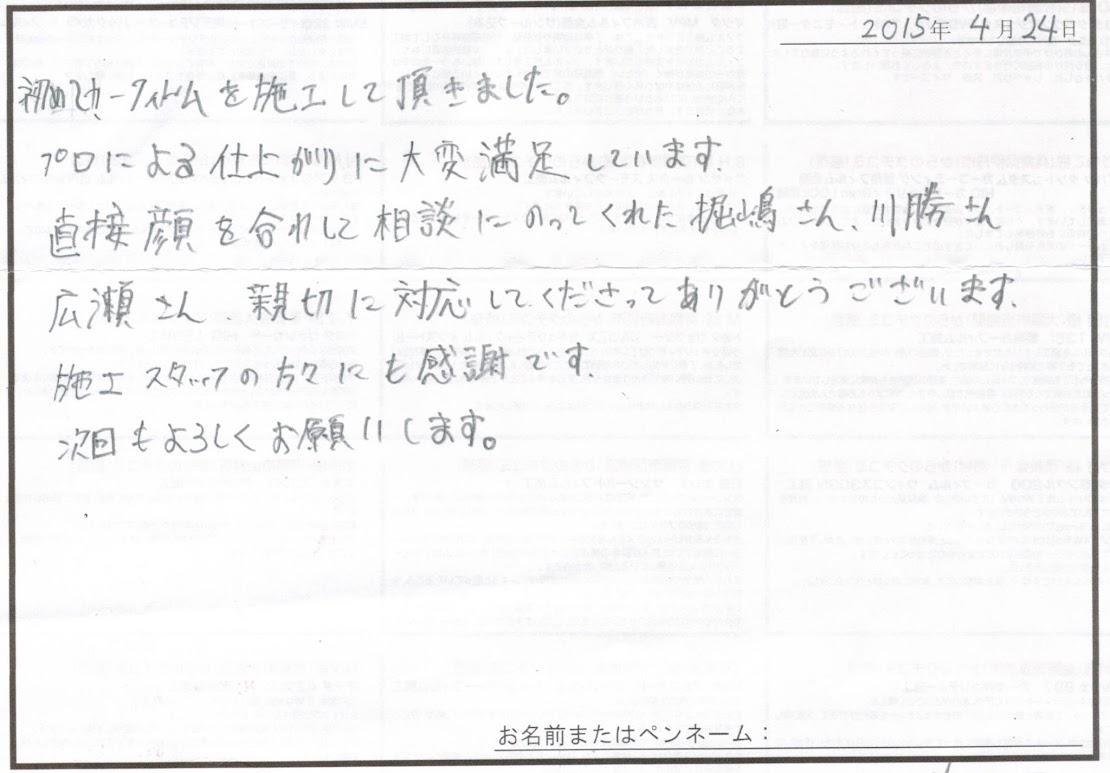 ビーパックスへのクチコミ/お客様の声:F.K. 様(京都市北区)/ニッサン セレナ