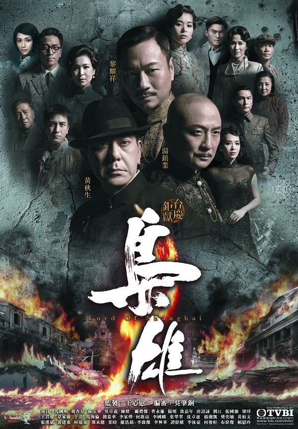 Kiêu Hùng - Lord Of Shanghai (2015)