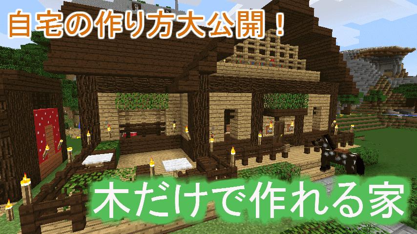 木だけで作れる家