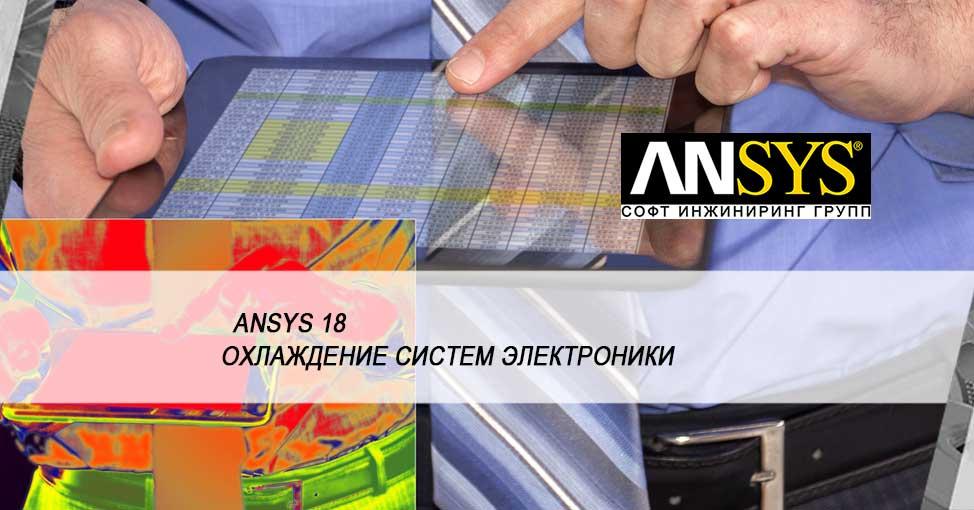 Новинки версии ANSYS 18 и их применение в задачах охлаждения систем электроники