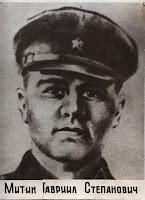 Митин Гавриил Степанович