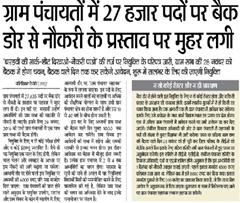 Rajasthan Panchayati Raj Recruitment 2016 2017 Notice