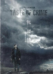 The Trough / Taste of Crime Hong Kong Movie