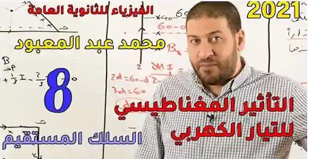 فيزياء ثالث ثانوي محمد عبدالمعبود نظام جديد المحاضرة الثامنة شرح التأثير المغناطيسي للتيار الكهربي - السلك المستقيم