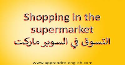 Shopping in the supermarket التسوق في السوبر ماركت