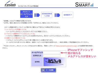 FUSION IP-Phone SMART登録時はiPhoneでプッシュ通知できるアドレスで登録