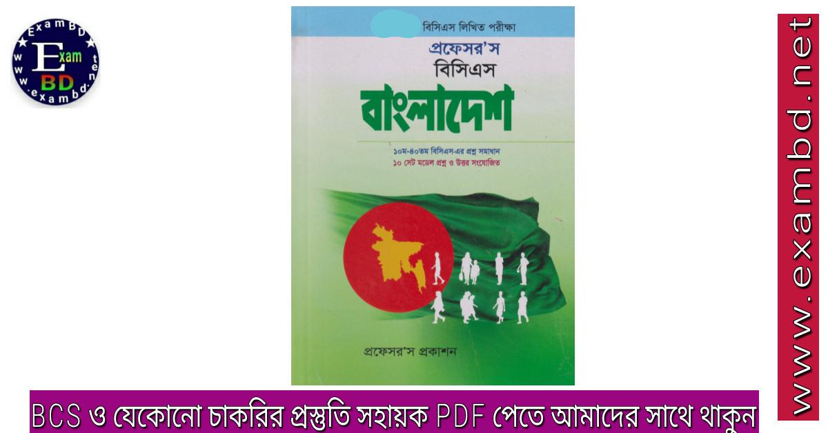 প্রফেসর'স বিসিএস বাংলাদেশ (সম্পূর্ণ বই)PDF | BCS Written Exam Professor's BCS Bangladesh - PDF Download