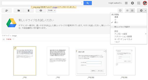 google ドライブ ocr
