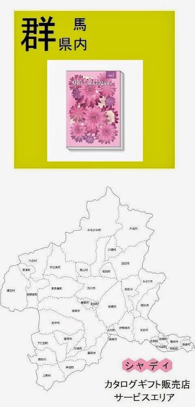 群馬県内のシャディカタログギフト販売店情報・記事概要の画像