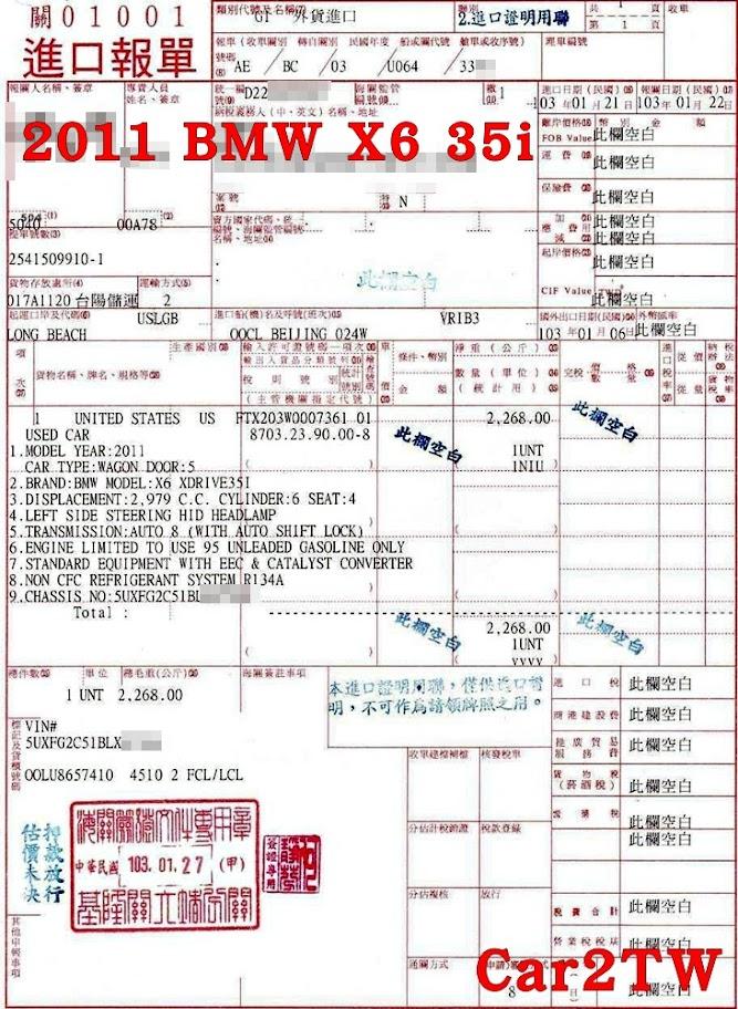 如何從美國紐約運車回臺灣流程及關稅費用估算?留學生從美國運自用車2011年BMW X6回臺灣案例分享