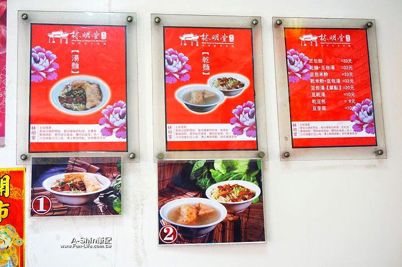 彰化鹿港小吃,林明堂素食麵-6