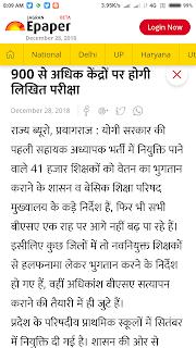 EXAMINATION, SHIKSHAK BHARTI : 900 से अधिक केंद्रों पर होगी लिखित परीक्षा