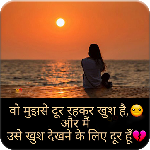 Hindi Sad Shayari Images - Apps on Google Play