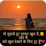 Hindi Sad Shayari Images Icon