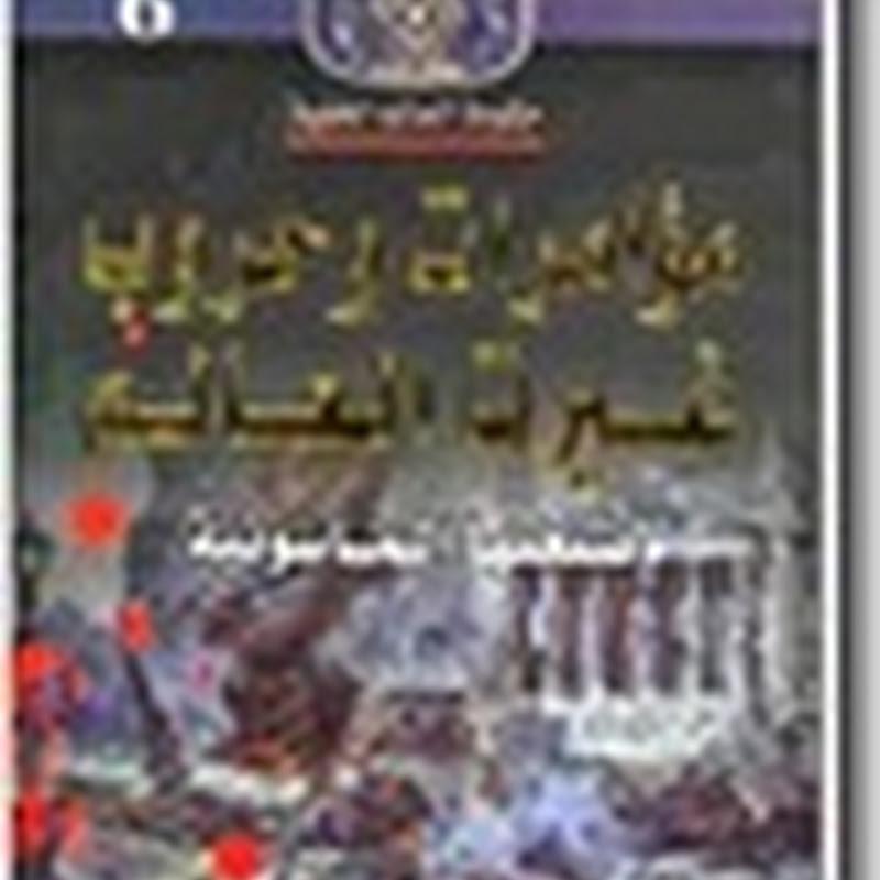 مؤمرات وحروب غيرت العالم لــ منصور عبد الحكيم