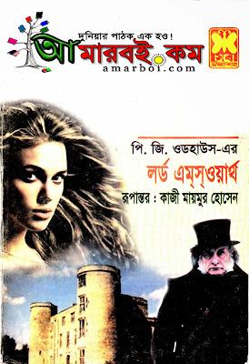 Lord Emsworth - P G Wodehouse Bangla Onubad Qazi Maymur Husain