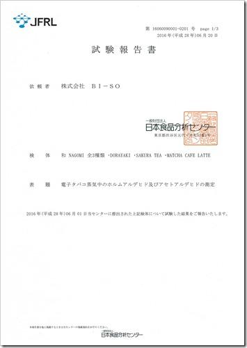 検査報告書 NAGOMI 160617_ページ_2