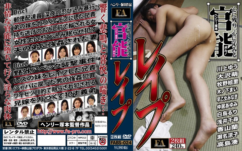 FABS-024 Senses Of Tsukamoto Henry Pornography To Remain In Heart And To Pierce Heart Rape