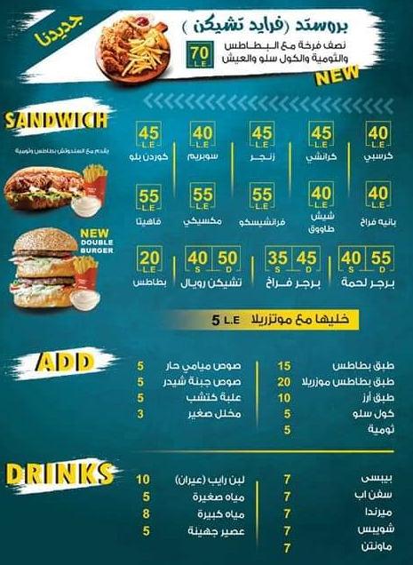 اسعار مطعم الدباغ السوري