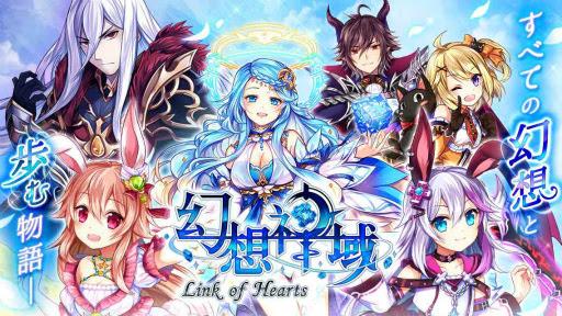 [Gensou Shinki -Link of Hearts-] อีกหนึ่ง MMORPG ที่กลายมาเป็นแอพเกมบนสมาร์ทโฟน