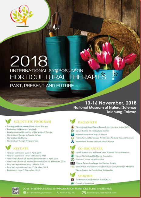 2018第一屆國際療育研討會(海報)