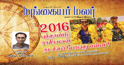 2016 New Year and Rahu Kethu Palangal - Pandit Kaliyoor Narayanan