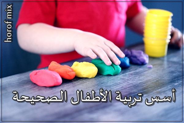 أسس تربية الأطفال الصحيحة