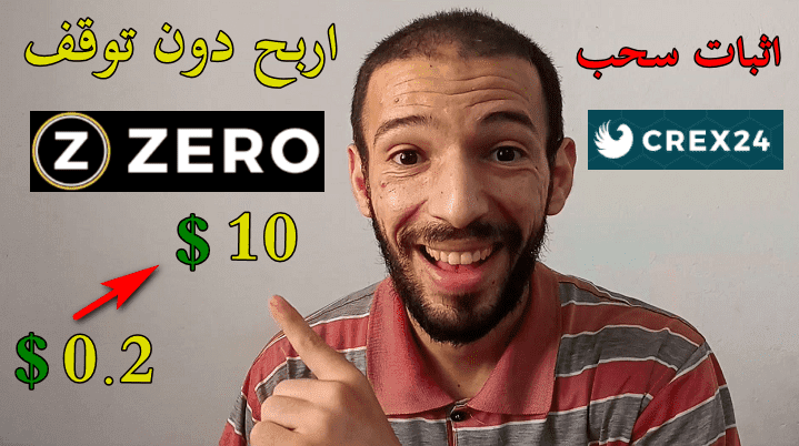 ربح عملات رقمية مجانا عملة كان سعرها 10 دولار الان 0.2 دولار فرصة لجمعها و الانتظار اربح دون توقف ZER  Zero