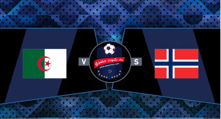 مشاهدة مباراة الجزائر والنرويج