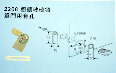 裝潢五金品名:2208-櫥櫃玻璃鎖規格:厚度3~5m/m顏色:銀色型式:單片門用玖品五金