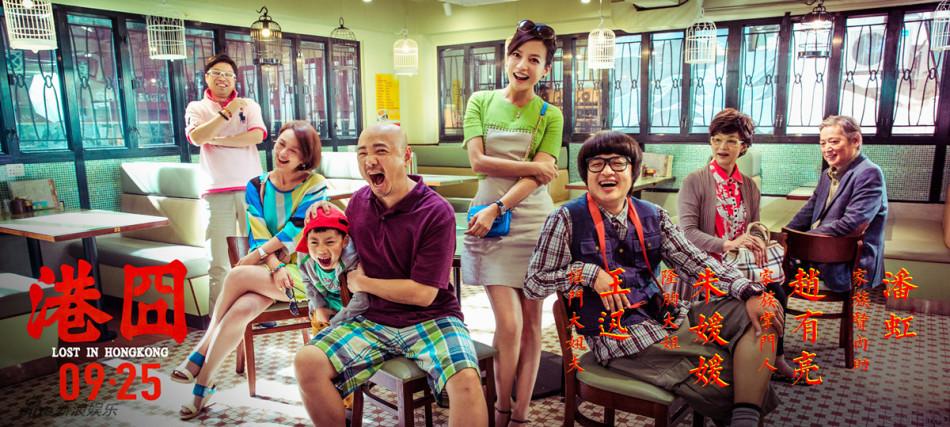 LẠC LỐI Ở HONGKONG | 港囧 | LOST IN HONGKONG (Thông tin chung + Phim phụ đề)
