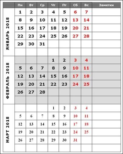 календарь 2018 для записей