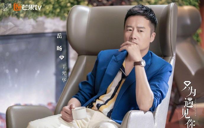 Nice To Meet You China Drama