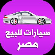 App سيارات للبيع مصر APK for Windows Phone