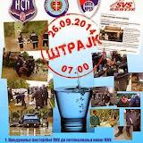 Strajk - 942686_808189612564715_411106078977277100_n.jpg