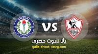 نتيجة مباراة الزمالك وسموحة اليوم 10-09-2020 الدوري المصري