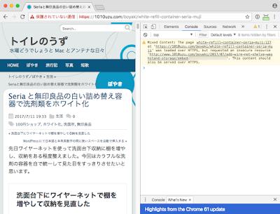 右クリックから「検証」を選んでConsoleを表示するとエラーが表示される