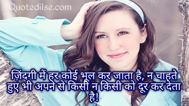 Life Happiness Quotes In Hindi