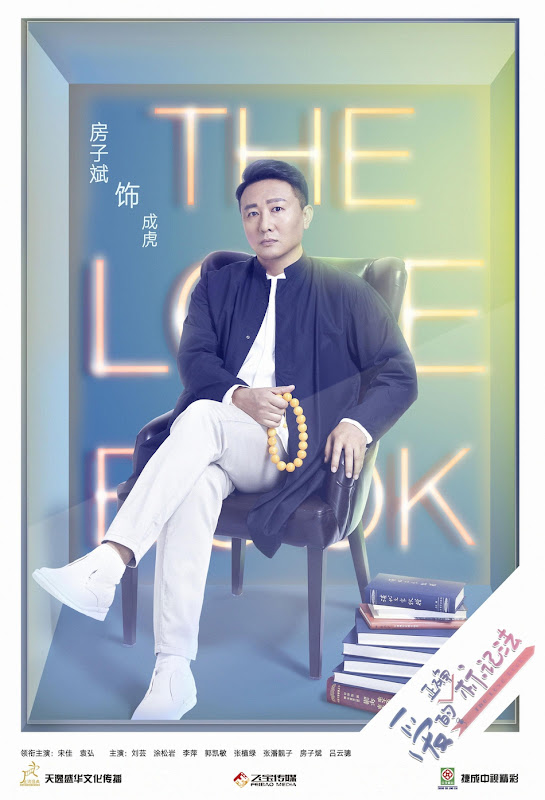 The Love Book  China Drama