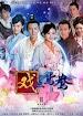 Se Nhầm Nhân Duyên - Cuo Dian Yuan Yang (2014)