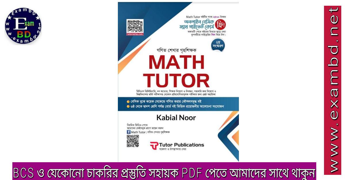 Math Tutor (Full Book) PDF Download
