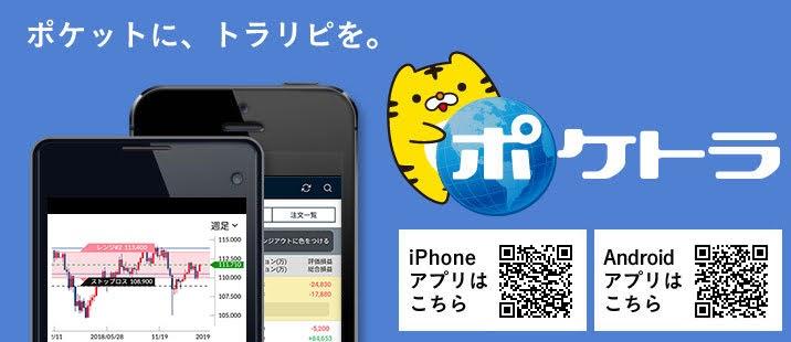 スマートフォン用トレードアプリ、ポケトラ