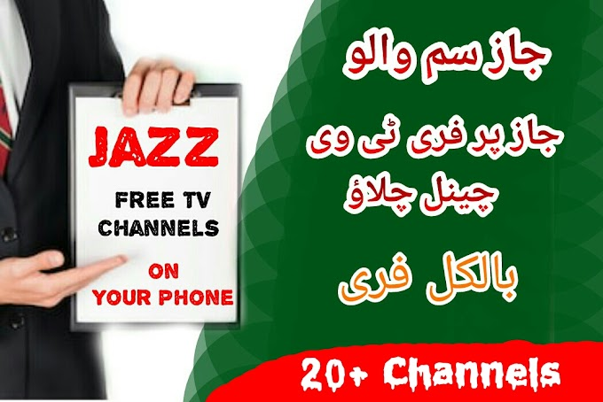How To Watch Jazz Free TV Channels Without Any Package or Balance
