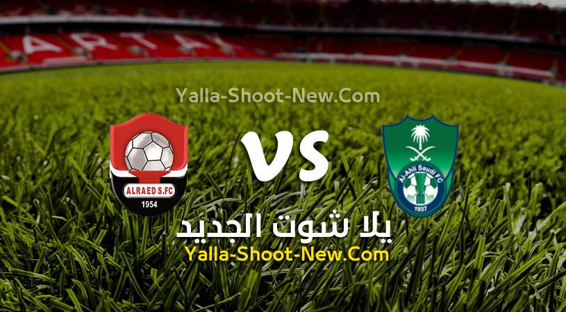 مباراة الأهلي السعودي والرائد