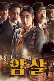 Baixar Filme Assassinato (2015) Dublado Torrent Grátis