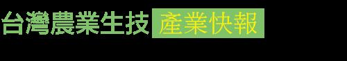 台灣農業生技產業快報