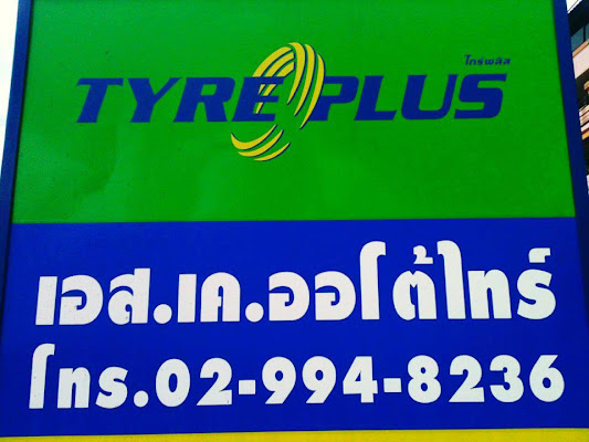 ห้างหุ้นส่วนจำกัด เอส เค ออโต้ไทร์, หมู่ที่ 6, 26/303-304 Phahonyothin Rd, Sai Mai, Sai Mai, Bangkok 10220, Thailand